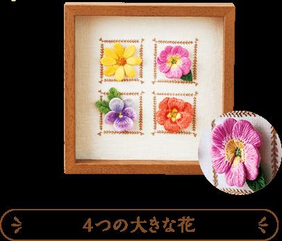 4つの大きな花
