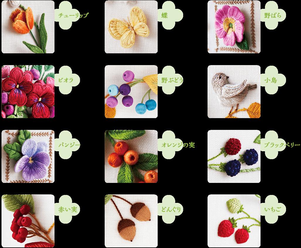チューリップ,蝶,野ばら,ビオラ,野ぶどう,小鳥,パンジー,オレンジの実,ブラックベリー,赤い実,どんぐり,いちご