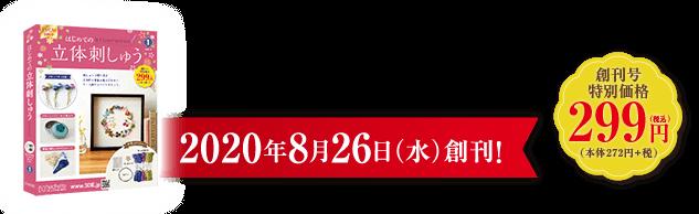 2020年8月26日(水)創刊! 創刊号特別価格299円(本体272円+税)