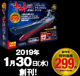2019年1月30日(水)創刊!創刊号特別価格299円(277円+税)