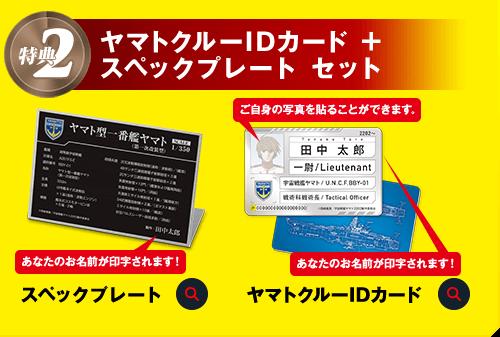 特典2 ヤマトクルーIDカード + スペックプレート セット