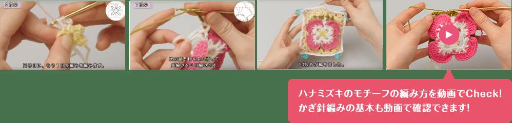 ハナミズキのモチーフの編み方を動画でCheck!かぎ針編みの基本も動画で確認できます!