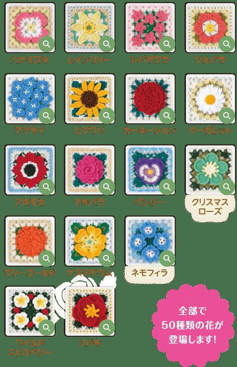 全部で50種類の花が登場します!