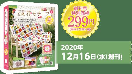2020年12月16日(水)創刊! 創刊号特別価格299円(本体272円+税)
