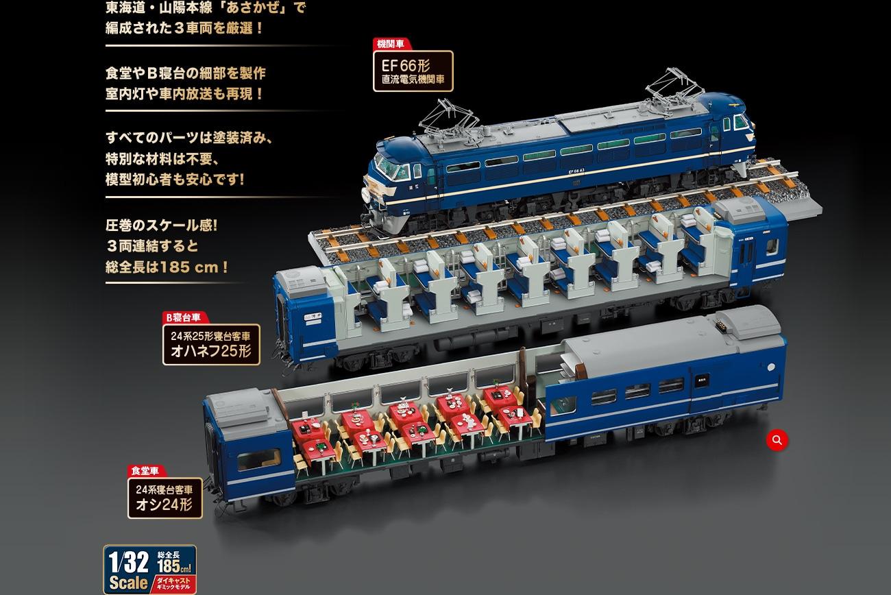 東海道・山陽本線「あさかぜ」で編成された3車両を厳選! 食堂やB寝台の細部を製作室内灯や車内放送も再現! すべてのパーツは塗装済み、特別な材料は不要、模型初心者も安心です! 圧巻のスケール感!3両連結すると総全長は185cm! 機関車EF66形直流電気機関車 B寝台車24系25形寝台客車オハネフ25形 食堂車24系寝台客車オシ24形
