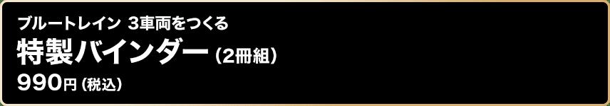 ブルートレイン 3車両をつくる 特製バインダー(2冊組)990円(税込)
