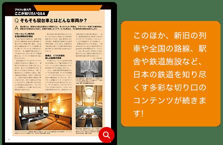 このほか、新旧の列車や全国の路線、駅舎や鉄道施設など、日本の鉄道を知り尽くす多彩な切り口のコンテンツが続きます!