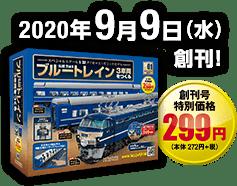 2020年9月9日(水)創刊! 創刊号特別価格299円(本体272円+税)