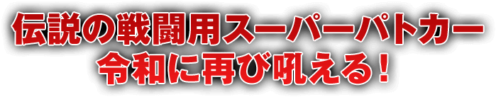 伝説の戦闘用スーパーパトカー令和に再び吼える!