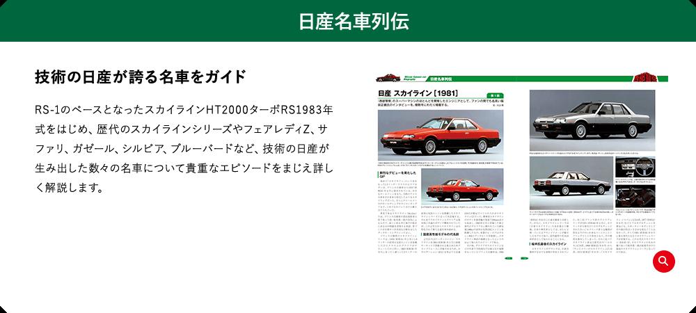 日産名車列伝 技術の日産が誇る名車をガイド RS-1のベースとなったスカイラインHT2000ターボRS1983年式をはじめ、歴代のスカイラインシリーズやフェアレディZ、サファリ、ガゼール、シルビア、ブルーバードなど、技術の日産が生み出した数々の名車について貴重なエピソードをまじえ詳しく解説します。