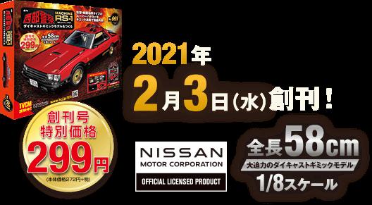 2021年2月3日(水)創刊 創刊号特別価格299円(本体272円+税)