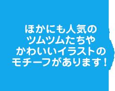ディズニーツムツムのニット クロシェ ホーム アシェット コレクションズ ジャパン株式会社