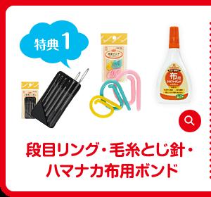 特典1 段目リング・毛糸とじ針・ハマナカ布用ボンド