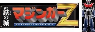 週刊 鉄の城 マジンガーZ 巨大メタル・ギミックモデルをつくる