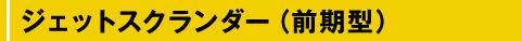ジェットスクランダー(前期型)