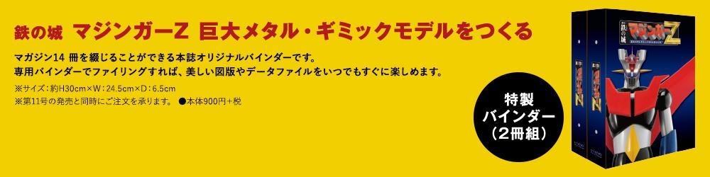 鉄の城 マジンガーZ 巨大メタル・ギミックモデルをつくる マガジン14 冊を綴じることができる本誌オリジナルバインダーです。専用バインダーでファイリングすれば、美しい図版やデータファイルをいつでもすぐに楽しめます。 ※サイズ:約H30cm×W:24.5cm×D:6.5cm ※第11号の発売と同時にご注文を承ります。 ●本体900円+税