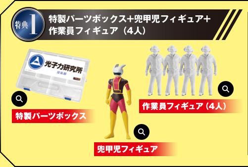 特典1 特製パーツボックス + 兜甲児フィギュア + 作業員フィギュア(4人)