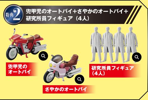 特典2 兜甲児のオートバイ + さやかのオートバイ + 研究所員フィギュア(4人)