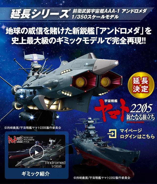 延長シリーズ「前衛武装宇宙艦AAA-1 アンドロメダ 1/350スケールモデル」地球防衛軍の旗艦 アンドロメダを1/350スケールで再現!![延長決定]ダイキャストギミックモデルをつくる