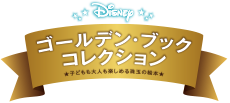 Disney ゴールデン・ブック・コレクション