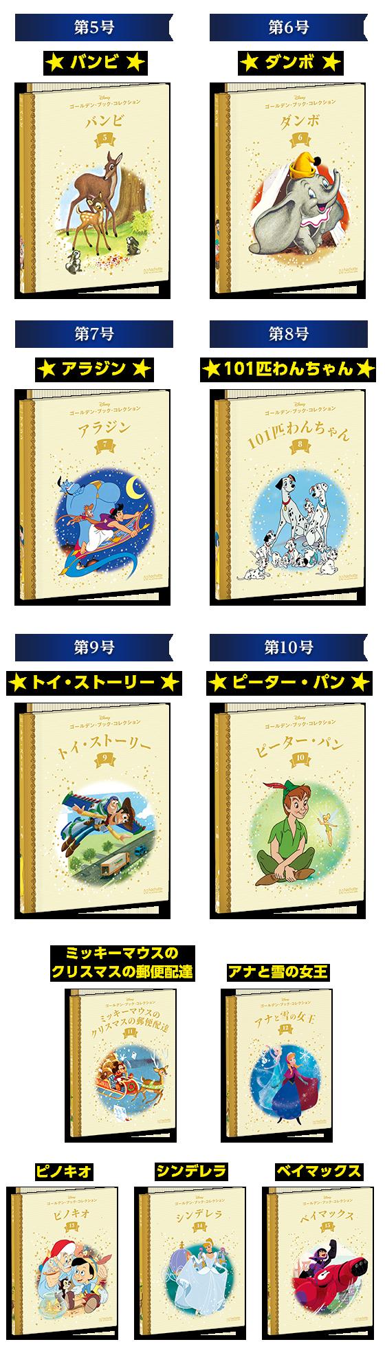 第5号バンビ 第6号ダンボ 第7号アラジン 第8号101匹わんちゃん 第9号トイ・ストーリー 第10号ピーター・パン ミッキーマウスのクリスマスの郵便配達 アナと雪の女王 ピノキオ シンデレラ ベイマックス