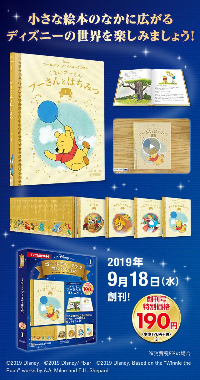 小さな絵本のなかに広がるディズニーの世界を楽しみましょう! 2019年9月18日(水)創刊! 創刊号特別価格190円(本体176円+税)