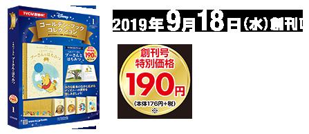 2019年9月18日(水)創刊! 創刊号特別価格190円(本体176円+税)※