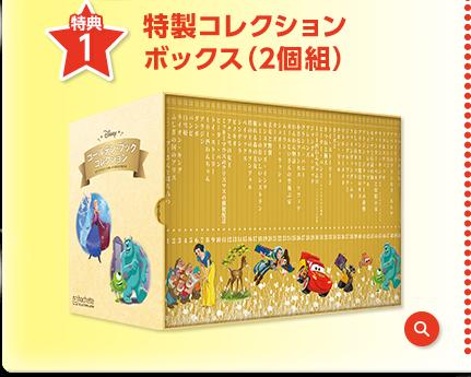 特典1 特製コレクション ボックス(2個組)