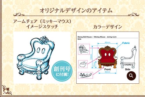 オリジナルデザインのアイテム アームチェア(ミッキーマウス) イメージスケッチ カラーデザイン