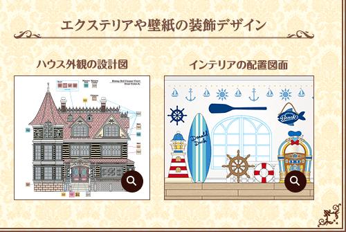 エクステリアや壁紙の装飾デザイン ハウス外観の設計図 インテリアの配置図面