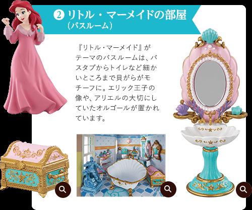 ② リトル・マーメイドの部屋(バスルーム) 『リトル・マーメイド』がテーマのバスルームは、バスタブからトイレなど細かいところまで貝がらがモチーフに。エリック王子の像や、アリエルの大切にしていたオルゴールが置かれています。