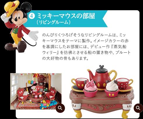 ④ ミッキーマウスの部屋(リビングルーム) のんびりくつろげそうなリビングルームは、ミッキーマウスをテーマに製作。イメージカラーの赤を基調にしたお部屋には、デビュー作『蒸気船ウィリー』を彷彿とさせる船の置き物や、プルートの大好物の骨もあります。