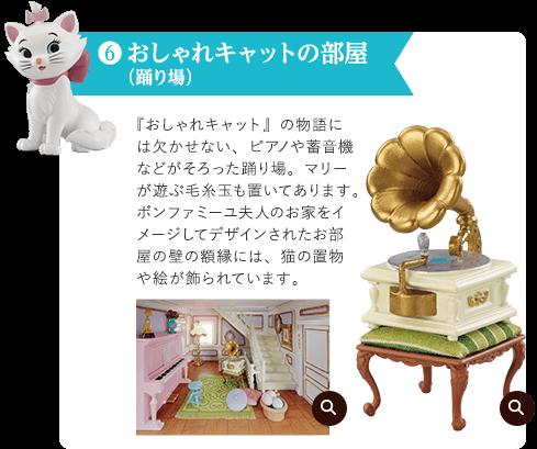 ⑥ おしゃれキャットの部屋(踊り場) 『おしゃれキャット』の物語には欠かせない、ピアノや蓄音機などがそろった踊り場。マリーが遊ぶ毛糸玉も置いてあります。ボンファミーユ夫人のお家をイメージしてデザインされたお部屋の壁の額縁には、猫の置物や絵が飾られています。