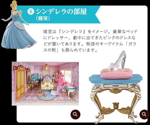 ⑧ シンデレラの部屋(寝室) 寝室は『シンデレラ』をイメージ。豪華なベッドにドレッサー、劇中に出てきたピンクのドレスなどが置いてあります。物語のキーアイテム「ガラスの靴」も飾られています。