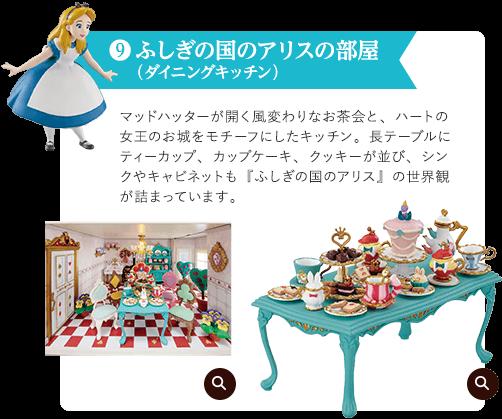 ⑨ ふしぎの国のアリスの部屋 (ダイニングキッチン) マッドハッターが開く風変わりなお茶会と、ハートの女王のお城をモチーフにしたキッチン。長テーブルにティーカップ、カップケーキ、クッキーが並び、シンクやキャビネットも『ふしぎの国のアリス』の世界観が詰まっています。
