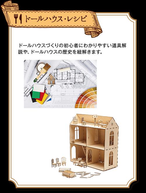 ドールハウス・レシピ ドールハウス製作の初心者にわかりやすい道具解説や、ドールハウスの歴史を紐解きます。
