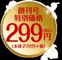 創刊号特別価格299円(本体272円+税)
