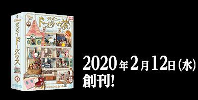 2020年2月12日(水)創刊!
