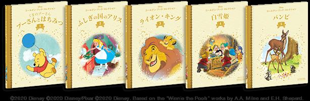 ディズニー ゴールデン・ブック コレクション
