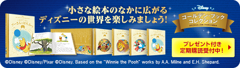 ディズニー ゴールデン・ブックコレクション プレゼント付き定期購読受付中!
