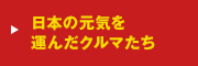 日本の元気を 運んだクルマたち