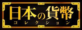 日本の貨幣コレクション