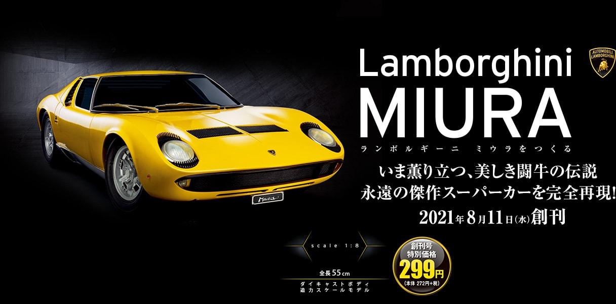 Lamborghini MIURA ランボルギーニ ミウラをつくる Hachette Collections Japan いま薫り立つ、美しき闘牛の伝説永遠の傑作スーパーカーを完全再現!2021年8月11日(水)創刊 scale 1:8 全長55cm ダイキャストボディ 迫力スケールモデル 創刊号特別価格299円(本体272円+税)