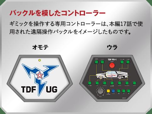 バックルを模したコントローラー ギミックを操作する専用コントローラーは、本編17話で使用された遠隔操作バックルをイメージしたものです。