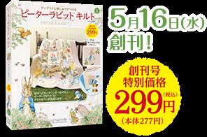 5月16日(水)創刊!創刊号特別価格299円(277円+税)