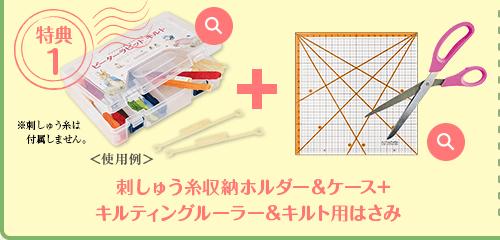 特典1 刺しゅう糸収納ホルダー&ケース+キルティングルーラー&キルト用はさみ ※刺しゅう糸は付属しません。