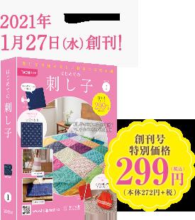 2021年1月27日(水)創刊 創刊号特別価格299円(本体272円+税)