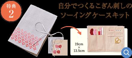 こぎん刺しのデザインをあしらったソーイングケースを完成できる、分かりやすい説明書付きのキットです。