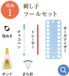 刺し子作品の制作に役立つ、便利なツールのセットです。<br />そろえておくと、作品制作がはかどります。