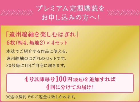 本誌でご紹介する作品に使える、遠州綿紬のはぎれのセットです。20号毎に1回ご自宅に届きます。